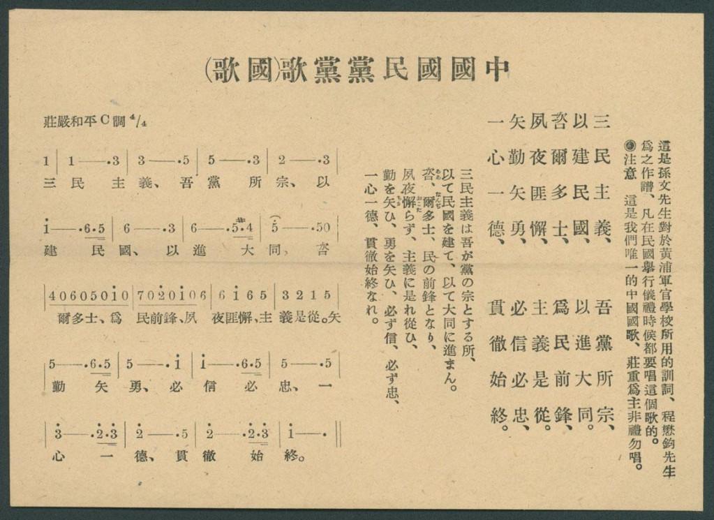 中国的国歌的歌词