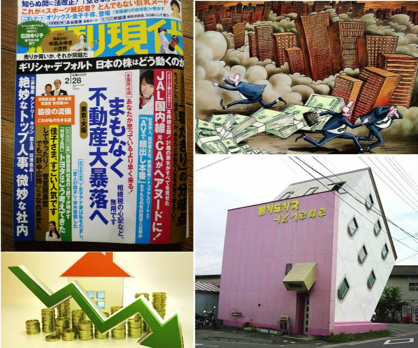 【日本now】你還敢在日本買房子嗎?之三