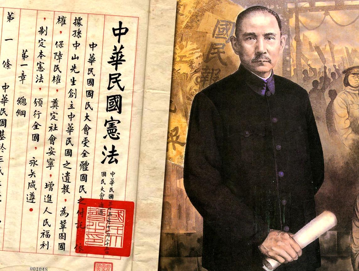 中華民國憲法什麼制