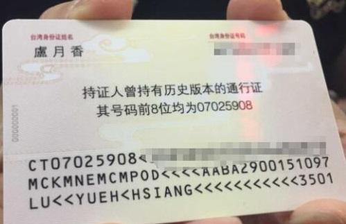 統戰來得這麼快!中國發出首張卡式台胞證