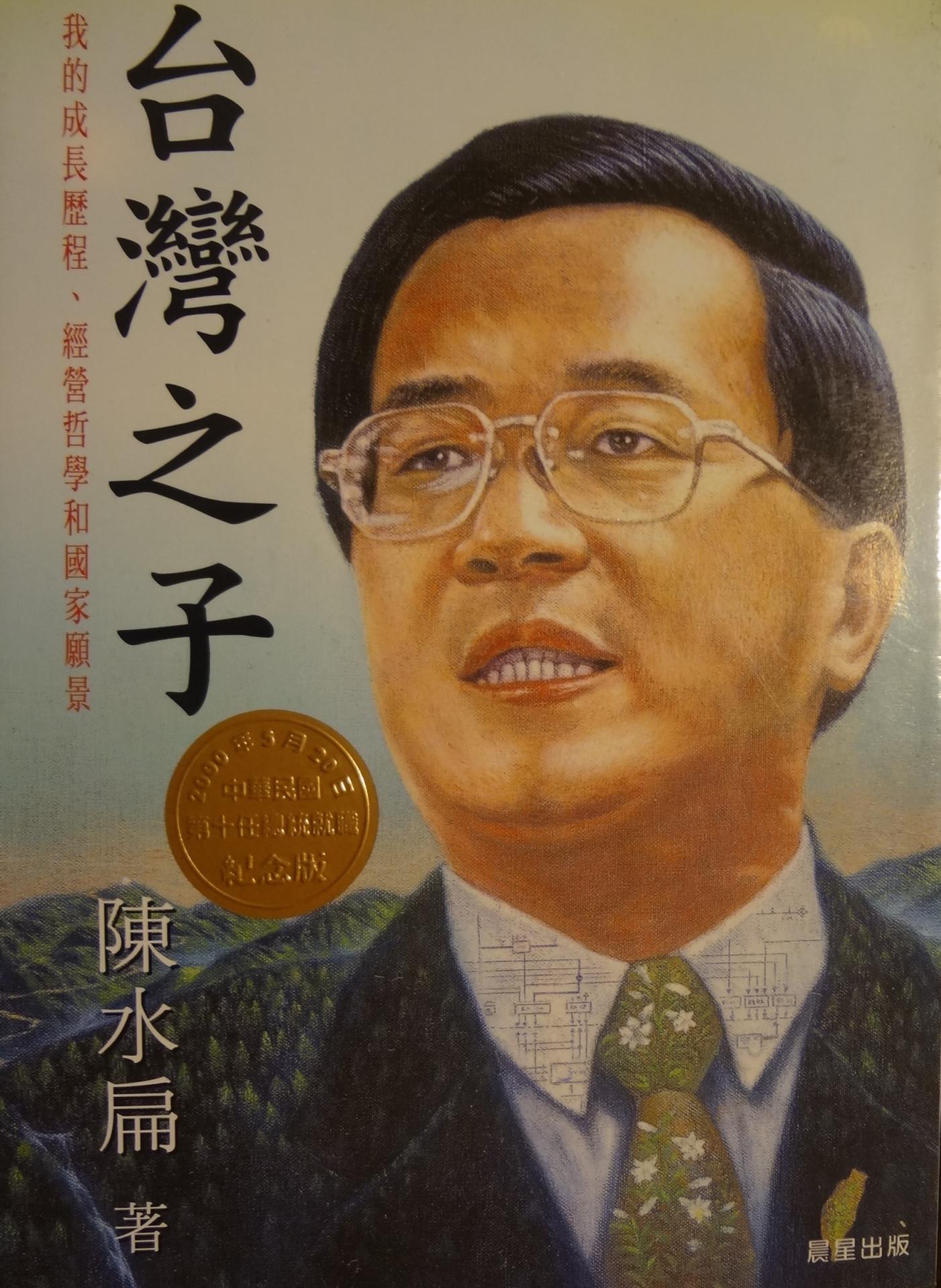 台灣之子陳水扁