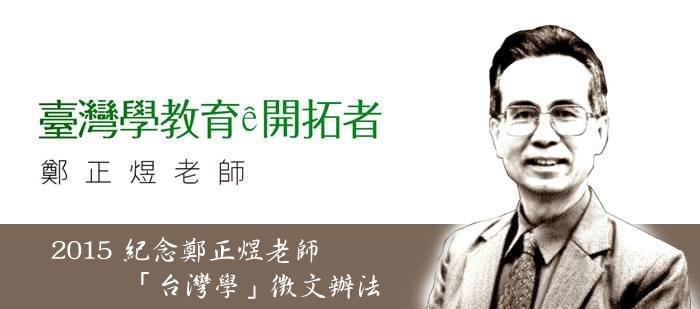 2015 紀念鄭正煜老師「台灣學」徵文辦法