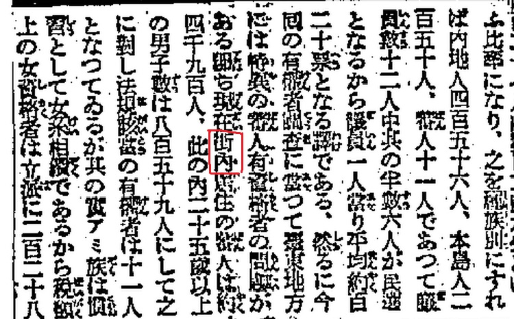 1935.5.31台湾日日新報,記載台東「街內」當時居住蕃人(原住民)約四千九百人。資料來源:神戸大学附属図書館資料庫。