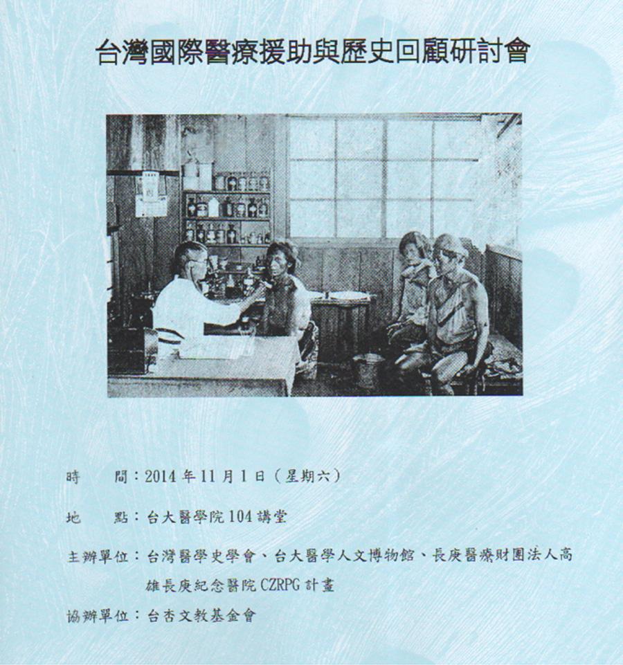 【專文1/2】三角湧河內情:成功的台越醫療外交