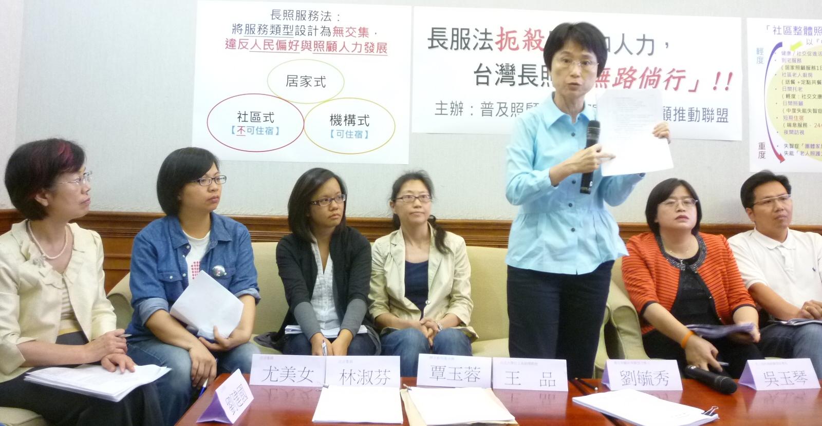 假的長照法? 民團:將使台灣成老人的悲慘世界
