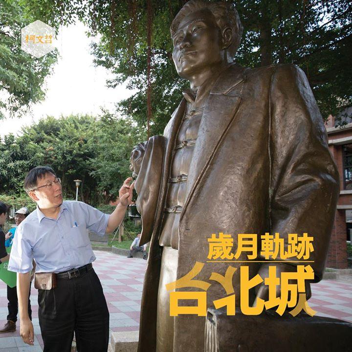 柯文哲構想「台北名人堂」 盼記憶感念先賢