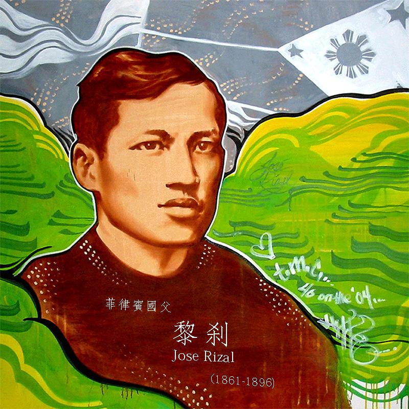 追念黎剎(Jose Rizal 1861-1896)