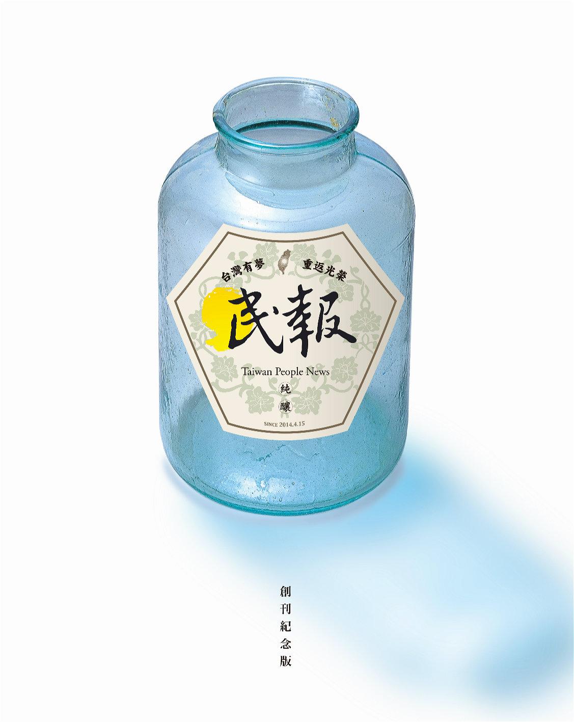 設計大師楊啟巽操刀 民報故事從「瓶子」說起